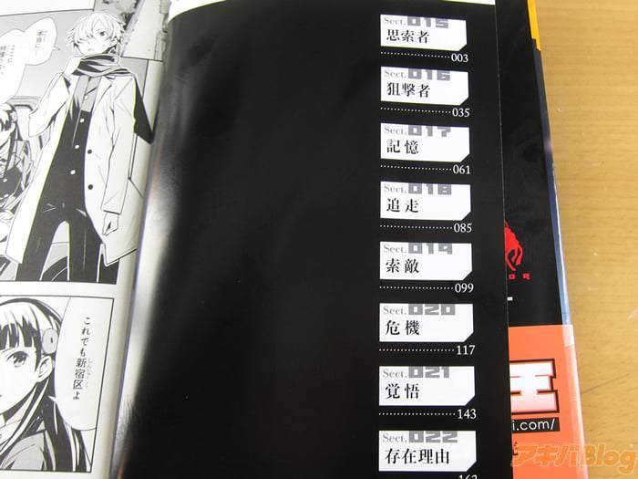 漫画版 绝对的孤独者/绝対ナル孤独者第3卷「川原砾,第三部名作!」 - ACG17.COM