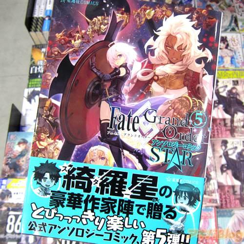 星海社のFGO公式アンソロジー「Fate/Grand Order アンソロジーコミック STAR 5」