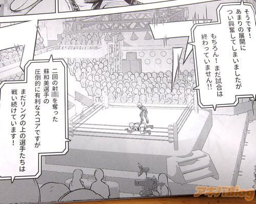「二回の射◯を奪った蘇和美選手の圧倒的有利なスコアですが、まだリングの上の選手たちは戦い続けています!」