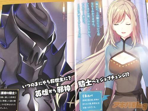 邪神王国の姫・ミネルバと邪神騎士〈黒狼の騎士〉姿のギュネイ