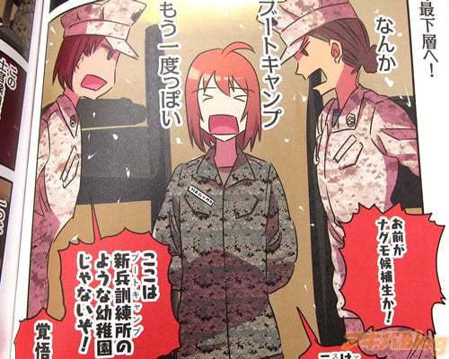 士官候補生学校に入ったユミ「ここは新兵訓練所のような幼稚園じゃないぞ!覚悟しろ!」