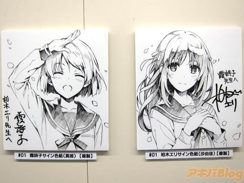 「霞詩子サイン色紙」&「柏木エリサイン色紙」