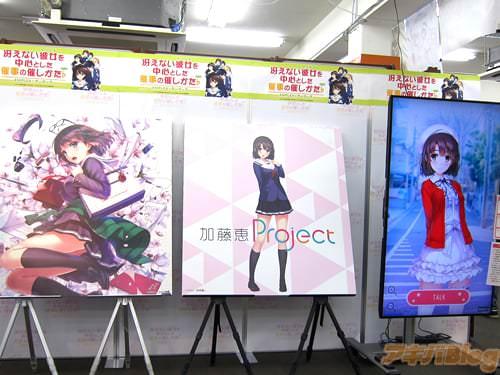 アプリ「一択彼女 加藤恵」の大ディスプレイでの体験コーナー