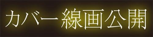 「マゾ穴折檻〜躾けられた女たち〜」カバー線画公開