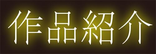 「マゾ穴折檻〜躾けられた女たち〜」作品紹介