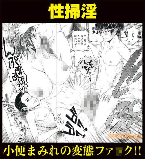 性掃淫「小便まみれの変態ファ◯ク!!」