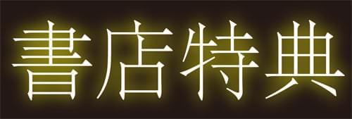 「マゾ穴折檻〜躾けられた女たち〜」書店特典