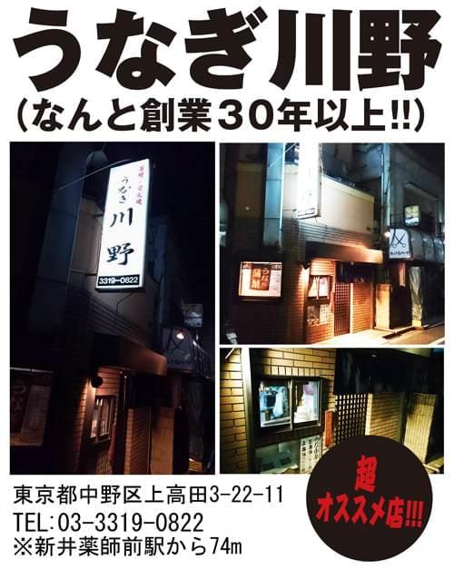 うなぎ川野(なんと創業30年以上!!)