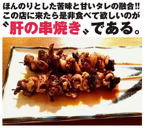 """ほんのりとした苦味と甘いタレの融合!!""""肝の串焼き""""である"""