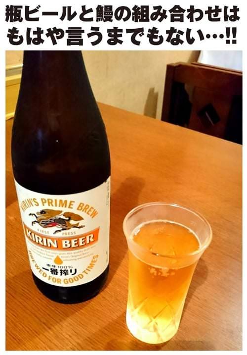 瓶ビールと鰻の組み合わせはもはや言うまでもない…!!