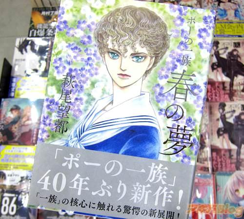 萩尾望都氏のコミックス「ポーの一族 〜春の夢〜」