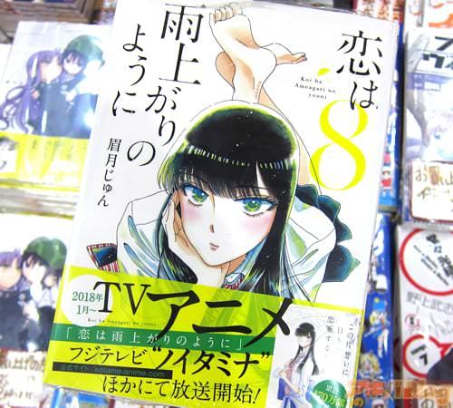 眉月じゅん氏のコミックス「恋は雨上がりのように」8巻