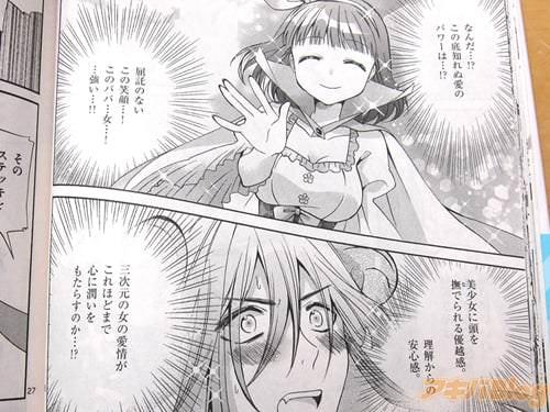 「(屈託のないこの笑顔…このババ…女!…強い! 三次元の女の愛情がこれほどまで心に潤いをもたらすのか!?)」