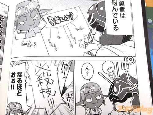 """【勇者は悩んでいる】「""""勇者とは? 必殺技!""""」 「なるほどおぉ!」"""