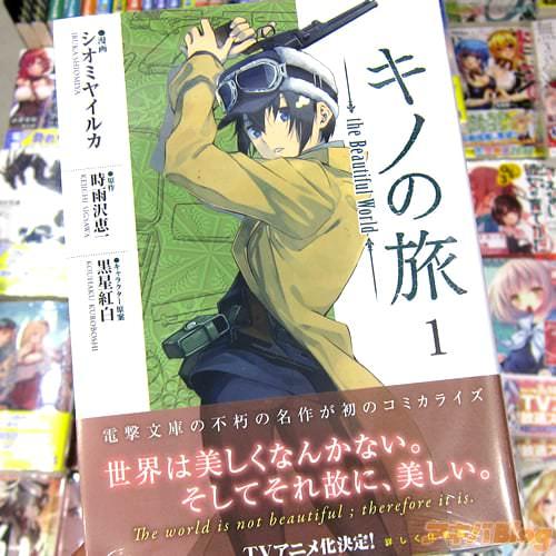 シオミヤイルカ氏のコミカライズ「キノの旅 the Beautiful World」1巻