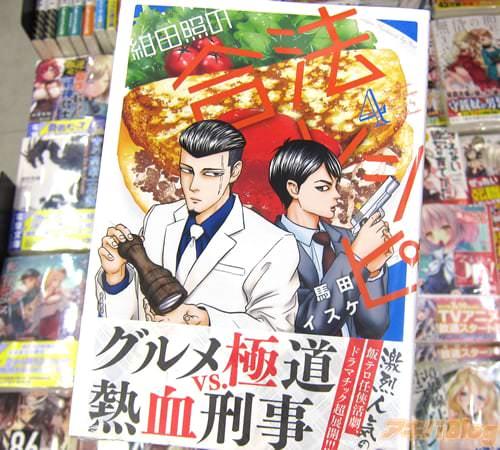 馬田イスケ氏の「紺田照の合法レシピ」4巻