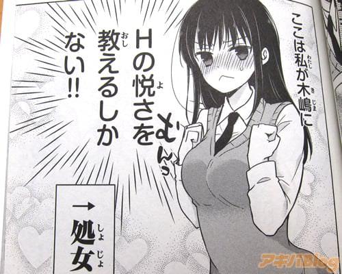 「(ここは私が木嶋に、Hの悦さを教えるしかない!!)」※処女