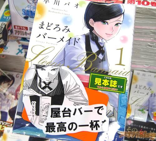 早川パオ氏の初コミックス「まどろみバーメイド」1巻