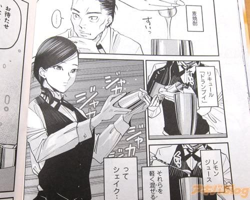「(麦焼酎、リキュール・ドランブイ、レモンジュース。それらを軽く混ぜる…って、シェイク…!?)」