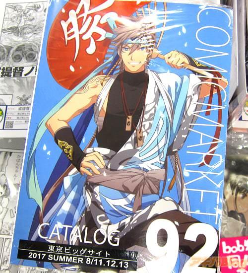 「コミックマーケット92 」冊子版カタログ