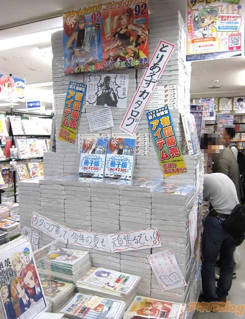 メロンブックス秋葉原1号店 コミケカタログの天井タワー