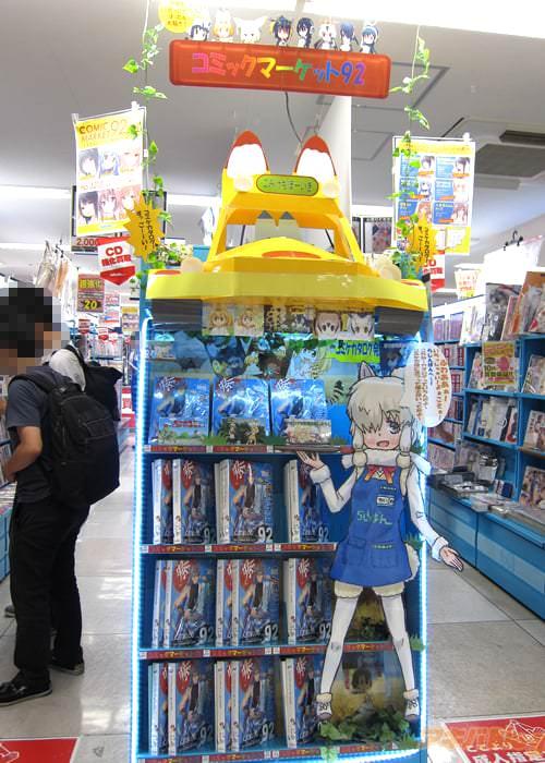 CM・Comic Market/コミ・コミケ92目录「Melon秋叶原1号店搞了CM目录塔!」 - ACG17.COM