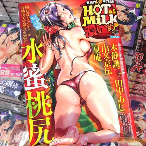 人妻専門大人向けコミック誌「comic HOTMILK濃いめ」VOL.5