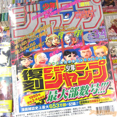 パッケージ裏面「復刻ジャンプ パック1は刊行当時のページを復刻・再現しています。掲載されている商品・コミックス・アニメ・イベント他すべての情報は現在のものとは異なる場合がございます」