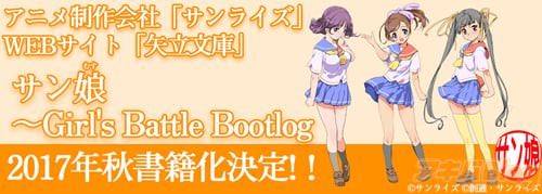 「サン娘 〜Girl's Battle Bootlog」