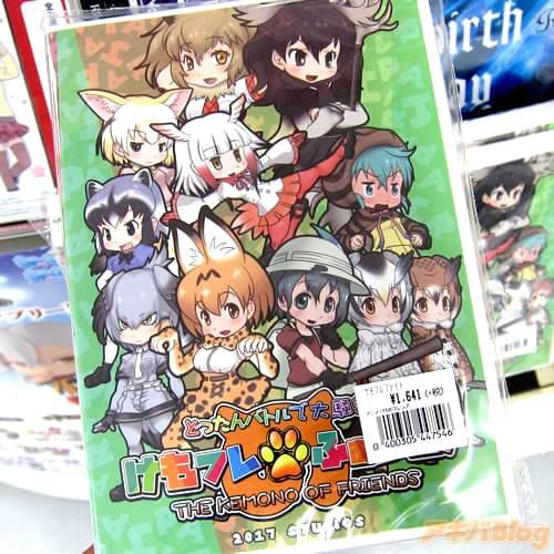 サークルStudioSの、けものフレンズ同人格闘アクションゲーム「けもフレふぁいと!」