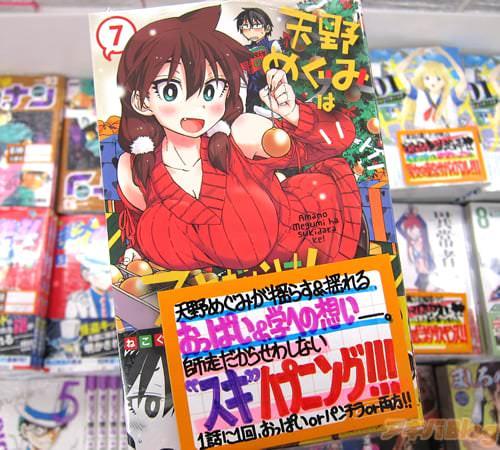 ねこぐち氏のコミックス「天野めぐみはスキだらけ!」7巻