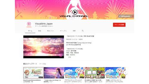ビジュアルチャンネル(VisualArts Japan)