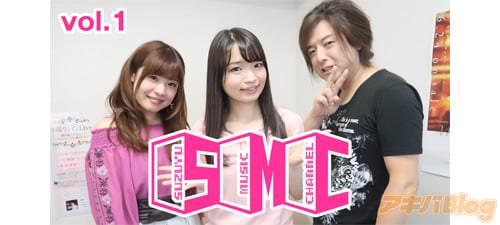 「鈴湯 ミュージックチャンネル」