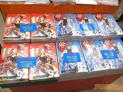CM・Comic Market/コミ・コミケ92目录ROM版「买了这个就开始咯」 - ACG17.COM