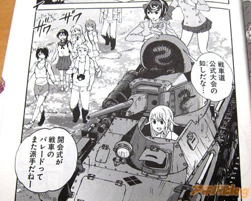 強襲戦車競技イベント「大鍋」大会会場
