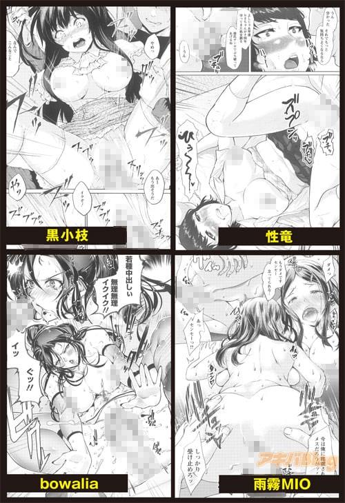 エンジェル倶楽部9月号の掲載作 黒子枝、性竜、bowalia、雨霧MIO