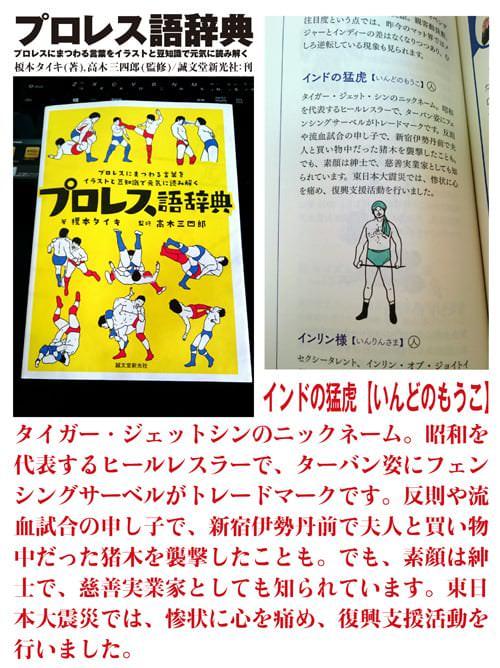 誠文堂新光社「プロレス語辞典」