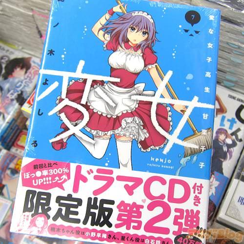 此ノ木よしる氏のコミックス「変女〜変な女子高生 甘栗千子〜」7巻ドラマCD付き限定版