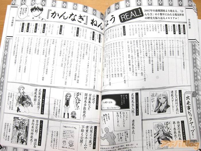 神之少女/かんなぎ的官方ファンブック「约12年の歴史を凝缩した、初の公式ファンブック」 - ACG17.COM