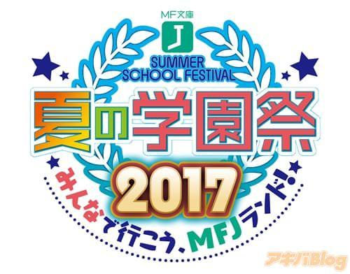 夏の学園祭2017