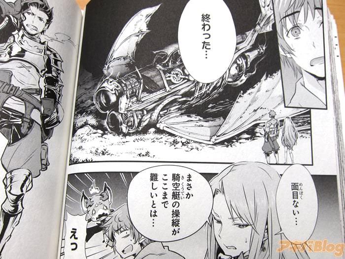 グランブルーファンタジー1巻 「本家Cygamesから超绝作画とシナリオでコミカライズ!」 - ACG - ACG17.COM