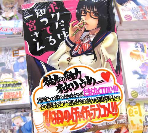 甘詰留太氏のコミックス「ボクだけ知ってる一宮さん」1巻