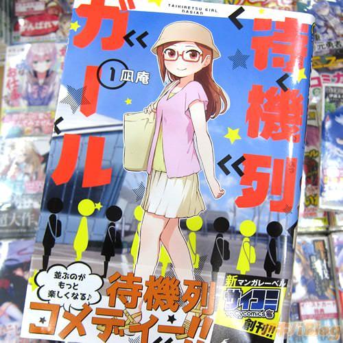 凪庵氏のコミックス「待機列ガール」1巻