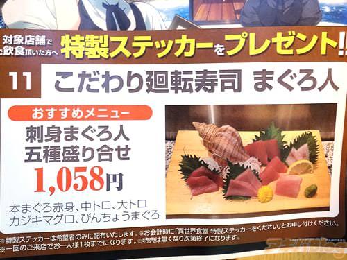 TV动画「异世界食堂」ドヨウの29日(肉之日)店面配布宣传活动