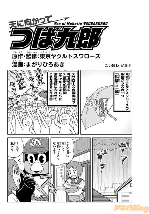 「天に向かってつば九郎」