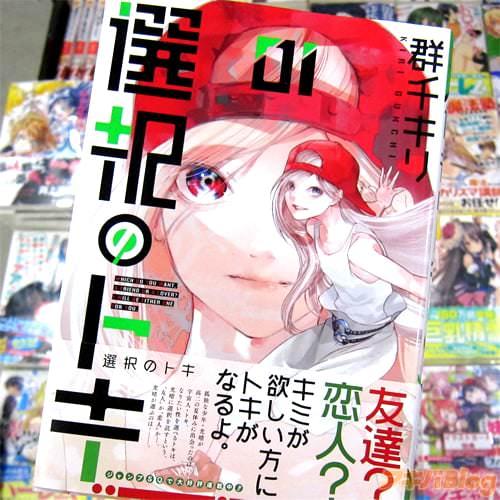 群千キリ氏のコミックス「選択のトキ」1巻