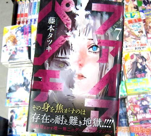 藤本タツキ「ファイアパンチ」7巻