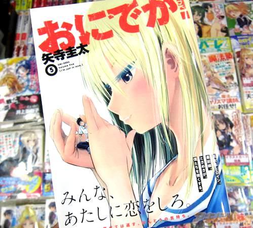 矢寺圭太氏のJK巨大化マンガ「おにでか!」5巻