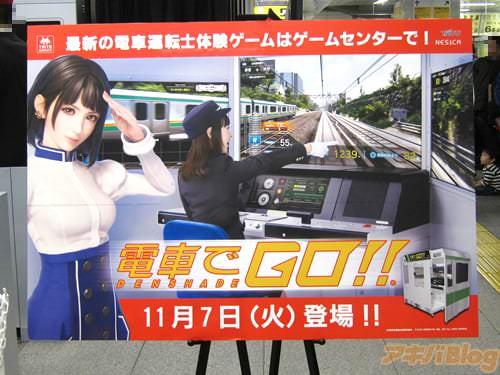 「電車でGO!!」のお披露目イベン
