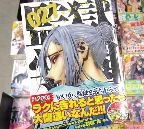 平本アキラ氏のコミックス「監獄学園」27巻